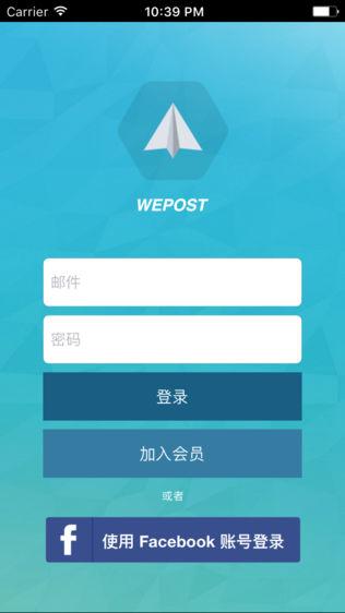 WePost 全民代运软件截图0