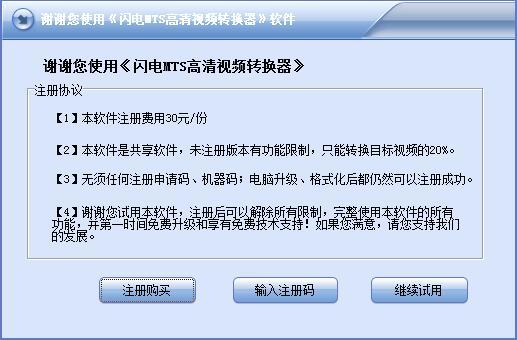 闪电MTS视频转换器下载