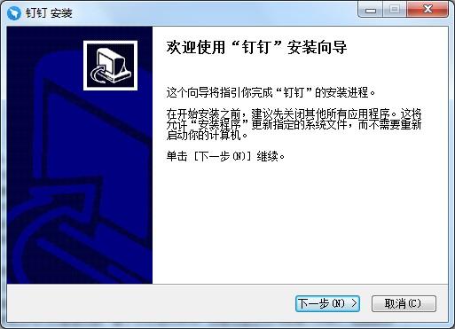 钉钉电脑版2021下载