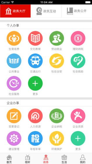 i江油软件截图2