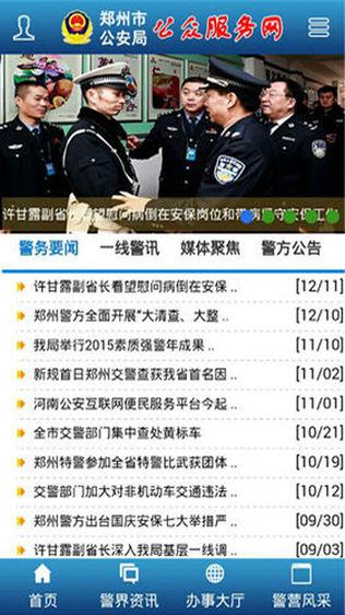 郑州市网上公安软件截图0