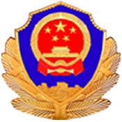 郑州市网上公安