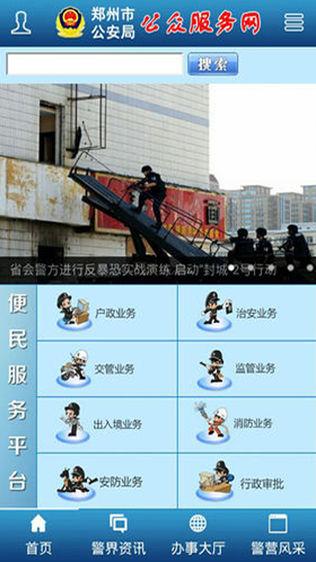 郑州市网上公安软件截图1
