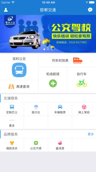 邯郸交通软件截图0