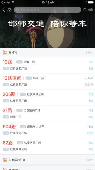 邯郸交通软件截图1