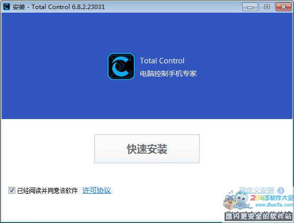 Total Control下载