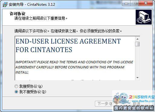 CintaNotes(笔记应用程序)下载
