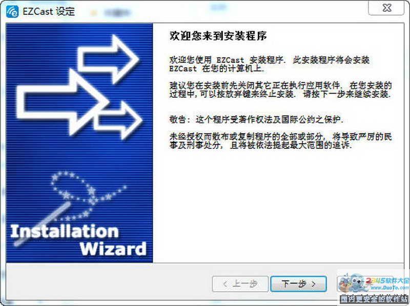 EZCast(家庭多媒体分享软件)下载