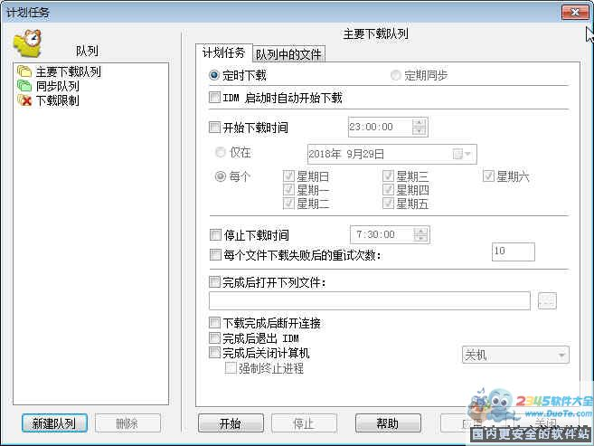 Internet Download Manager(IDM下载工具)下载