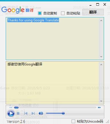 Google翻译小工具下载