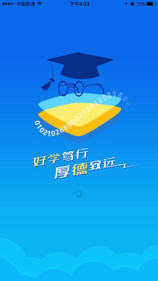 云南财经大学官方APP软件截图0