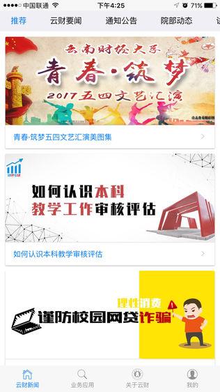 云南财经大学官方APP软件截图1