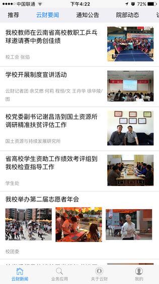云南财经大学官方APP软件截图2