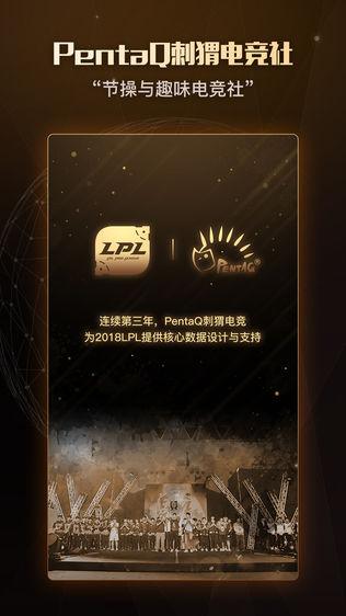 PentaQ刺猬电竞社软件截图0