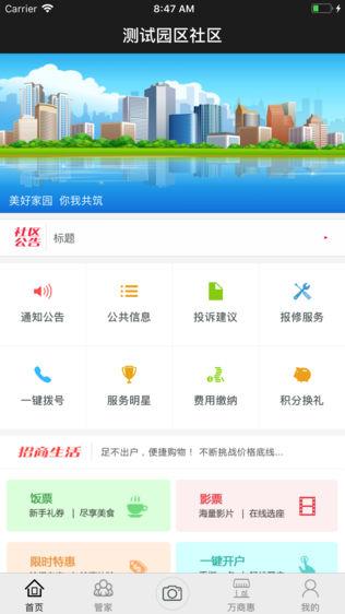 中润社区软件截图1