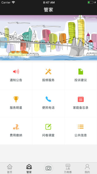 中润社区软件截图2