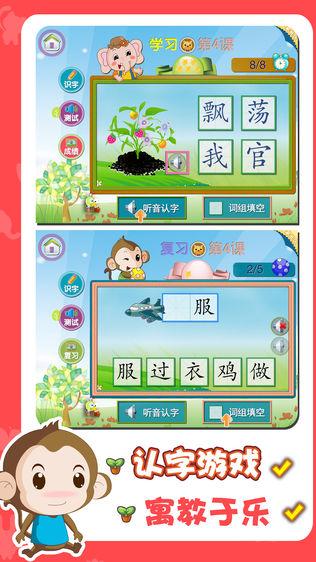 幼儿识字软件截图2