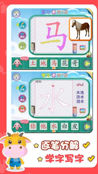 幼儿识字软件截图1