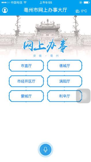亳州市网上办事大厅软件截图0