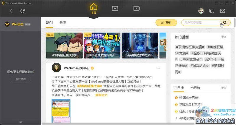 Tencent WeGame(原TGP腾讯游戏平台)下载
