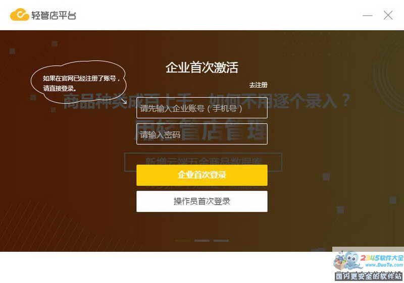 悦商云平台下载