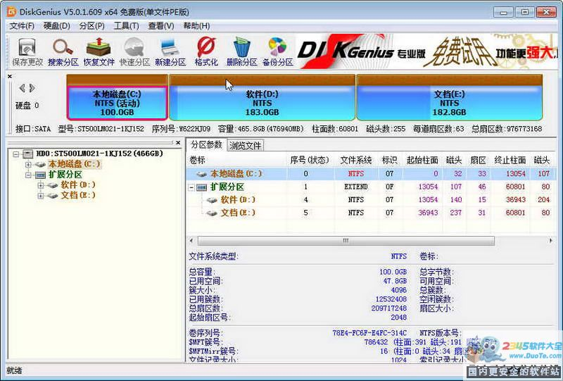 DiskGenius(硬盘修复工具) 32位下载