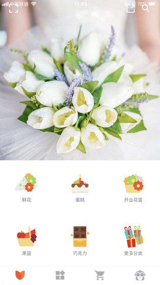中国鲜花网软件截图0