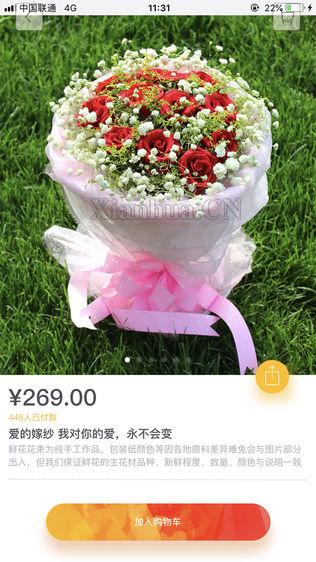 中国鲜花网软件截图1
