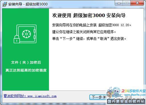 超级加密3000下载