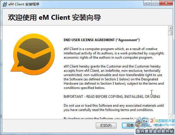 eM Client(免费邮件客户端) 下载