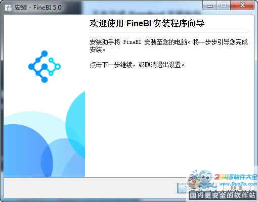 FineBI(数据分析可视化工具) 32位下载