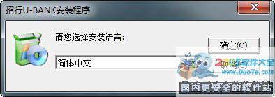 招行U-BANK下载