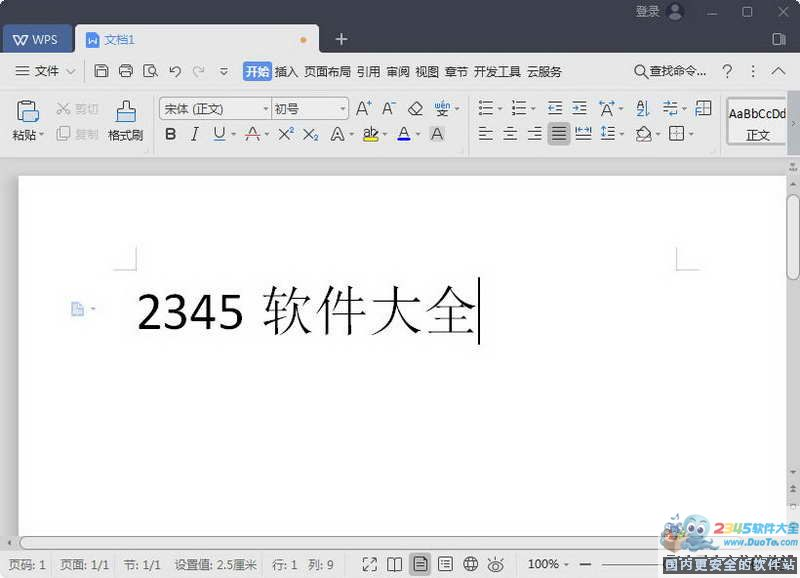 WPS Office 2013下载