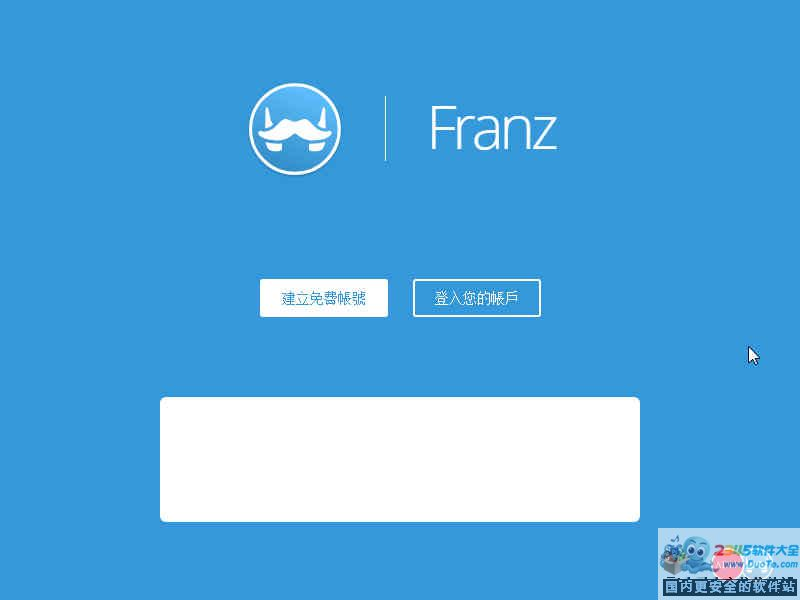 Franz(聊天工具)下载