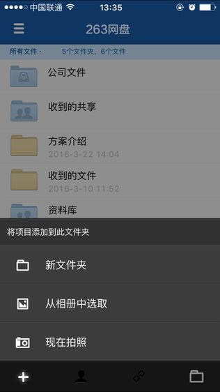 263企业网盘