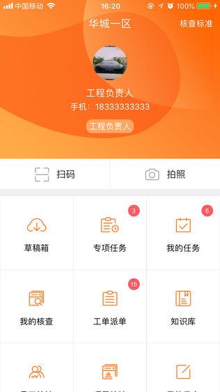 华城荟物业软件截图0