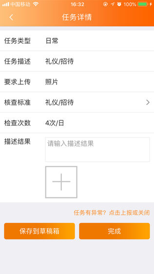 华城荟物业软件截图1