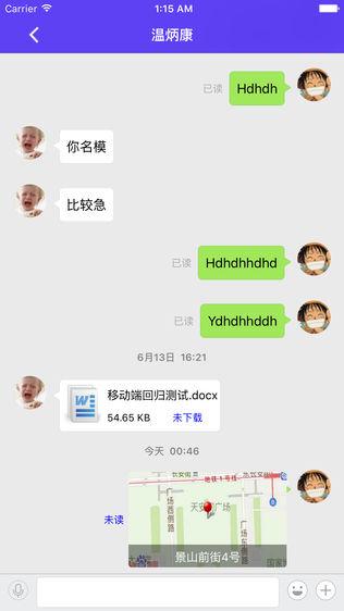 通达OA精灵2016版