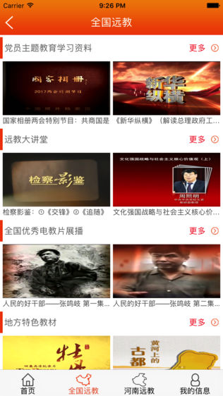 河南党员教育软件截图1