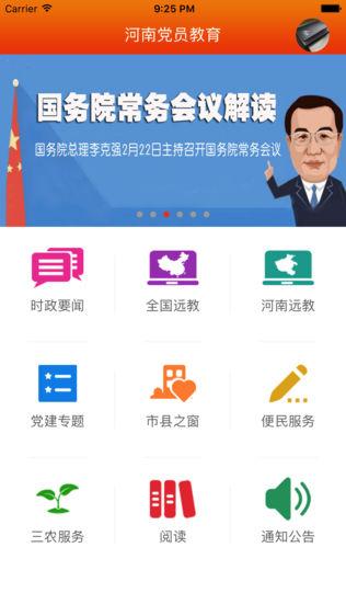 河南党员教育软件截图0