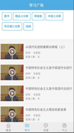 武汉干部教育学院