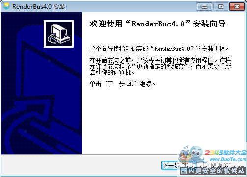 renderbus动画版客户端 下载