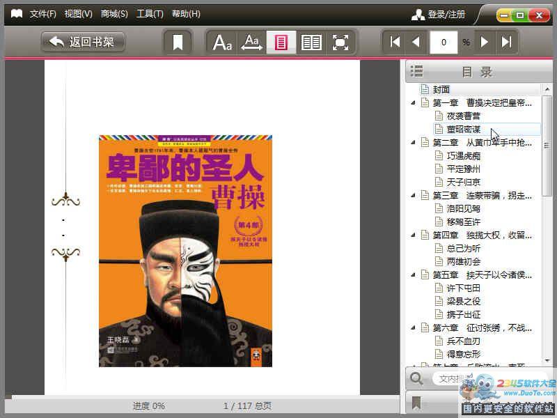 京东阅读 电脑版下载