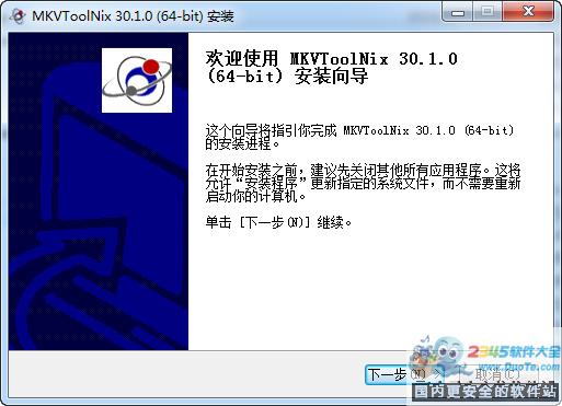 MKVToolnix(视频转换) 64位下载