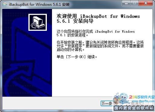 iBackupBot下载