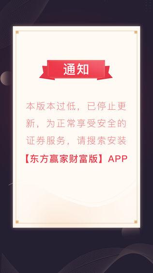 东方赢家手机炒股