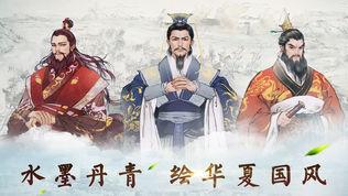 炎黄战纪之三国烽烟
