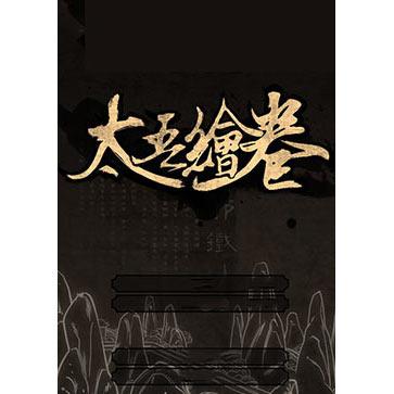 太吾绘卷 中文版