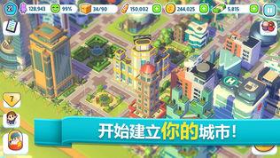 炫动城市:城市建造游戏软件截图0