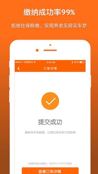 广州社保(香蕉社保旗下)软件截图2